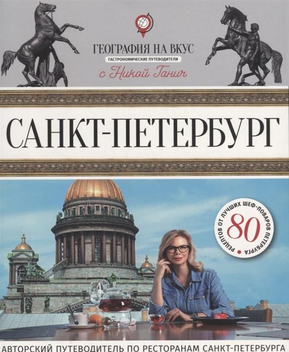 Ганич Н. Санкт-Петербург Гастрономический путеводитель петербург путеводитель