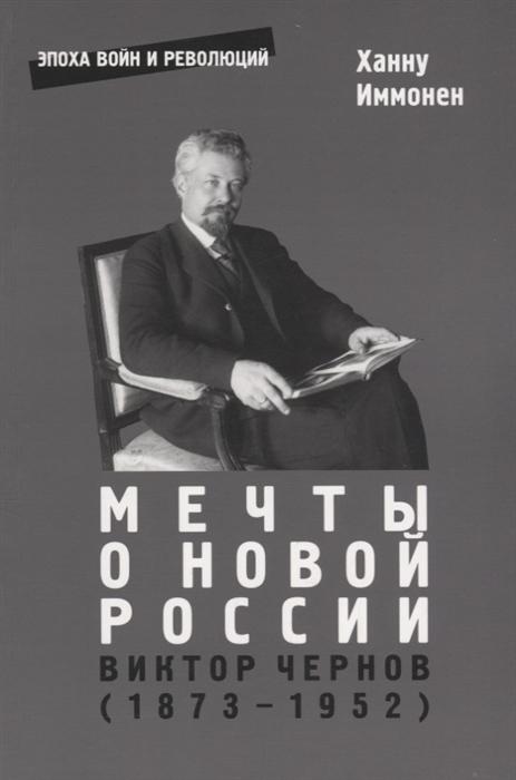 Мечты о новой России Виктор Чернов 1873-1952