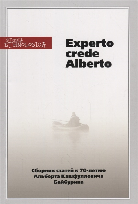 Experto crede Alberto Сборник статей к 70-летию Альберта Кашфулловича Байбурина