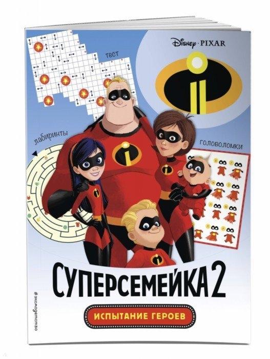 Позина И. (ред.) Суперсемейка-2 Испытание героев позина и ред hot wheels на старт внимание марш 30 объемных наклеек постер