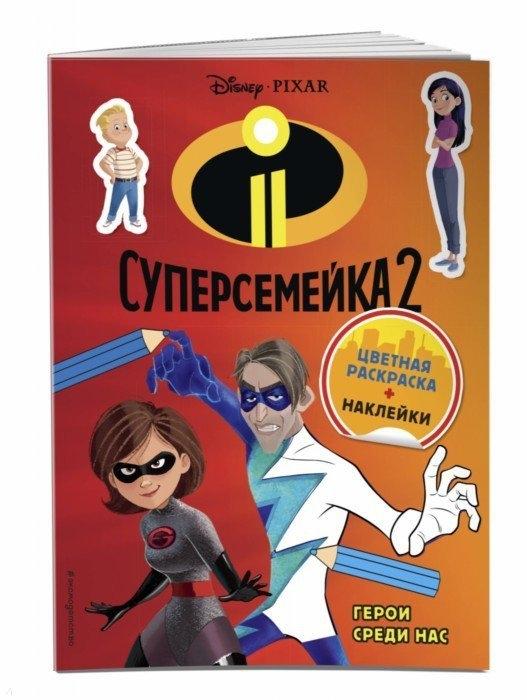 Позина И. (ред.) Суперсемейка-2 Герои среди нас Цветная раскраска наклейки позина и ред суперсемейка 2 герои и злодеи раскраска головоломки