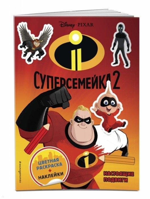 Позина И. (ред.) Суперсемейка-2 Настоящие подвиги Цветная раскраска наклейки позина и ред суперсемейка 2 герои и злодеи раскраска головоломки