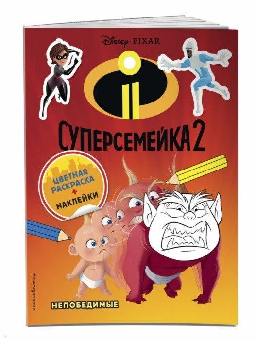 Позина И. (ред.) Суперсемейка-2 Непобедимые Цветная раскраска наклейки позина и ред суперсемейка 2 герои и злодеи раскраска головоломки