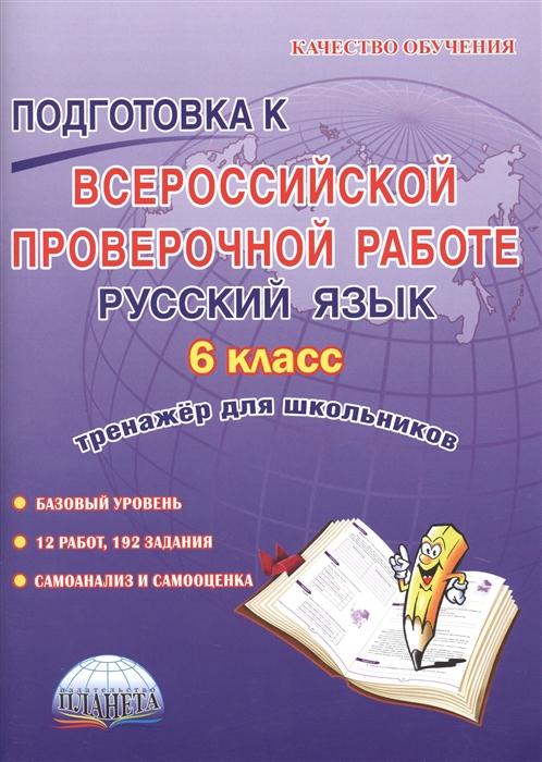 Ромашина Н. (авт.-сост.) Подготовка к Всероссийской проверочной работе Русский язык 6 класс Тренажер для школьников цены