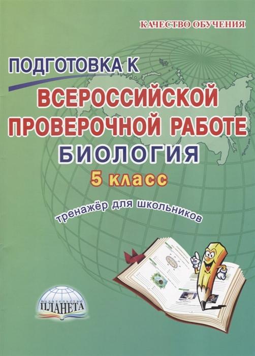 Оданович М. Подготовка к Всероссийской проверочной работе Биология 5 класс Тренажер для обучающихся