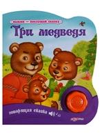 Три медведя. Говорящая сказка