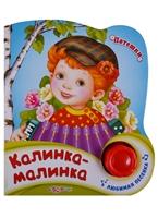 Калинка-малинка. Любимая песенка