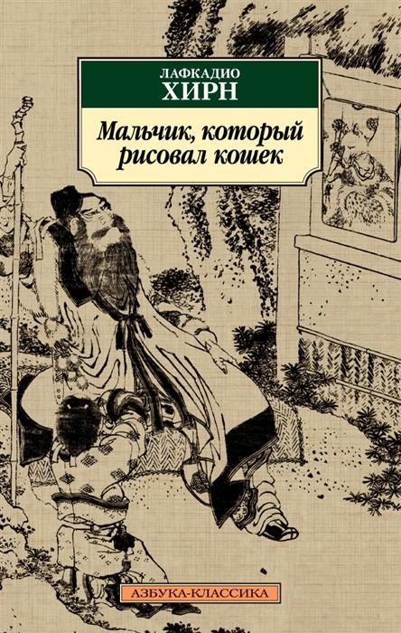 Хирн Л. Мальчик который рисовал кошек кевин хирн проклятый hexed