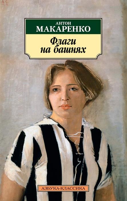Макаренко А. Флаги на башнях