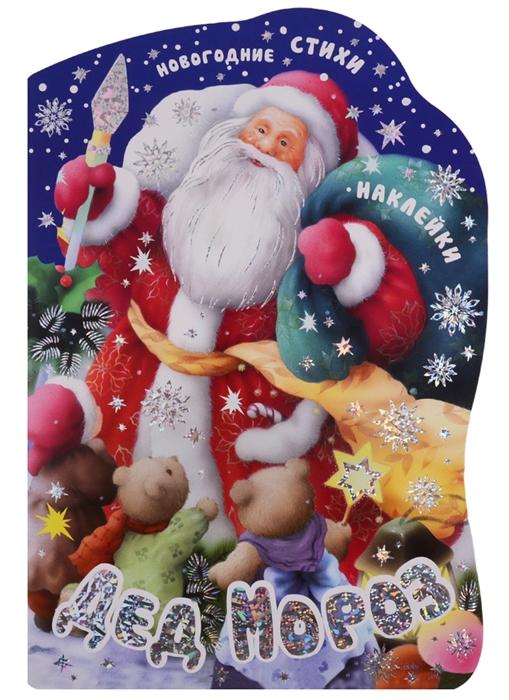 лучшая цена Романова М. Дед Мороз Новогодние стихи и наклейки