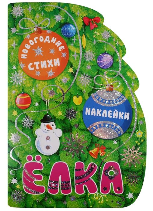 Купить Елка Новогодние стихи и наклейки, Мозаика-Синтез, Стихи и песни