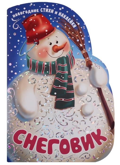 Купить Снеговик Новогодние стихи и наклейки, Мозаика-Синтез, Стихи и песни