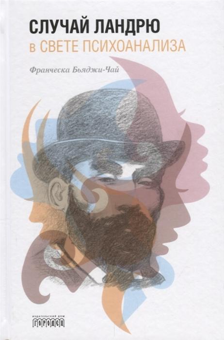 Бьяджи-Чай Случай Ландрю в свете психоанализа