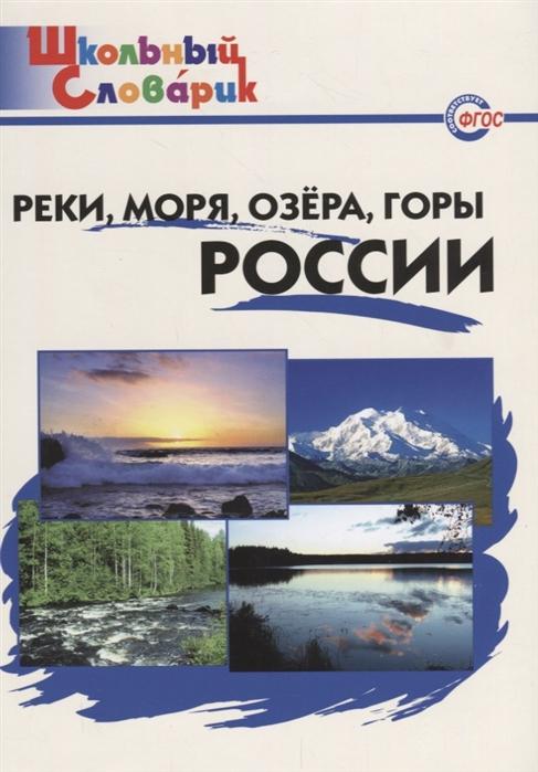 Реки моря озера горы России Начальная школа
