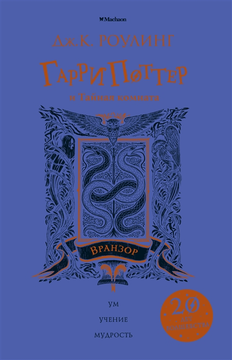 Роулинг Дж. Гарри Поттер и Тайная комната Вранзор гарри поттер и тайная комната