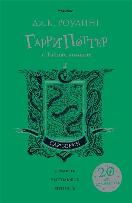 Роулинг Дж. Гарри Поттер и Тайная комната Слизерин гарри поттер и тайная комната