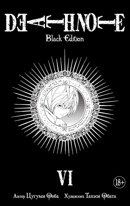 Ооба Ц. Death Note Black Edition Книга 6 cute death note style notebook with goose quill