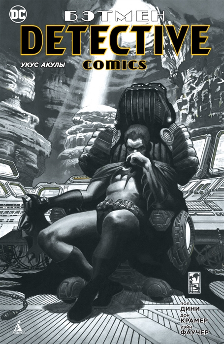 Дини П. Бэтмен Detective Comics Укус акулы пол дини бэтмен detective comics разговор за двоих