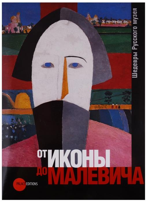 Лакс А. (ред.) От иконы до Малевича Шедевры Русского музея