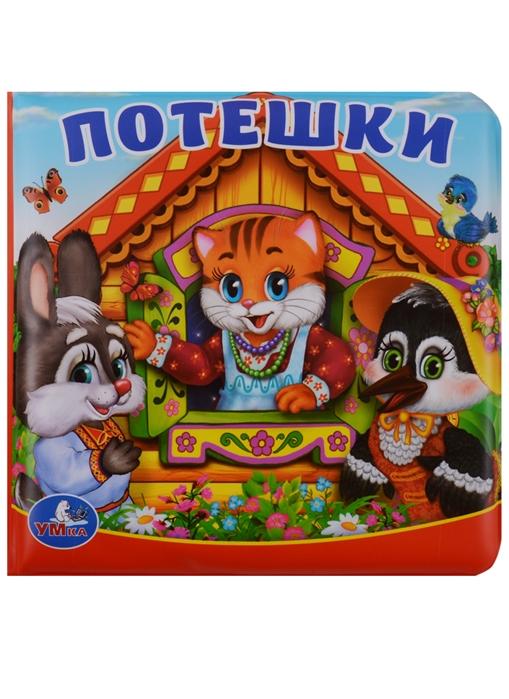все цены на Хомякова К. (ред.) Потешки онлайн