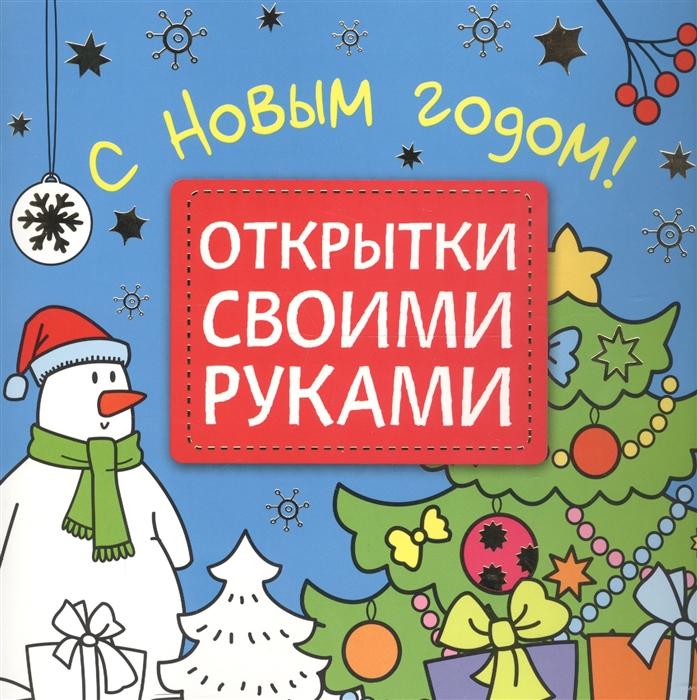 Романова М. С Новым годом Открытки своими руками