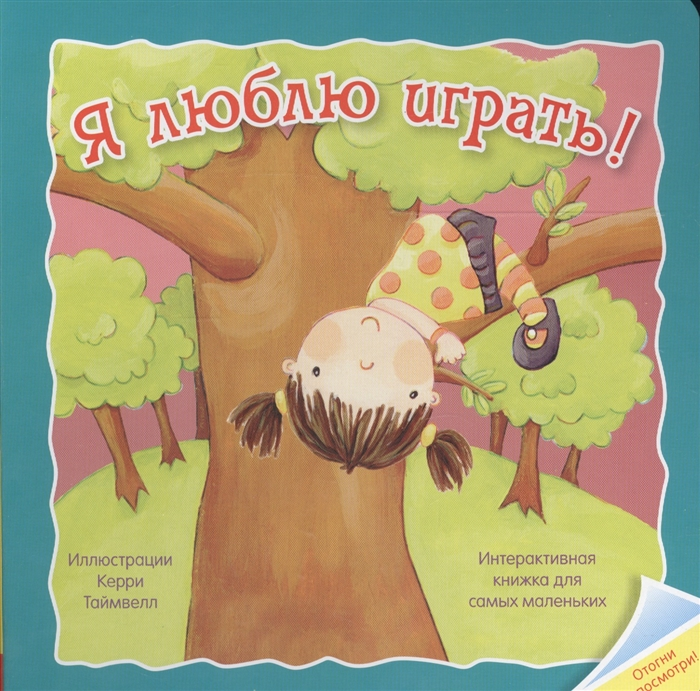 Купить Я люблю играть Интерактивная книжка для самых маленьких, Мозаика-Синтез, Книги - игрушки