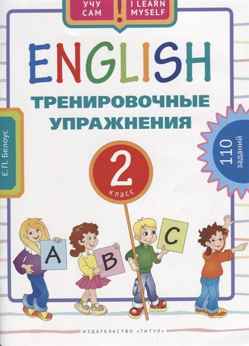 Белоус Е. Английский язык Тренировочные упражнения для 2 класса е п белоус английский язык 3 класс тренировочные упражнения учебное пособие