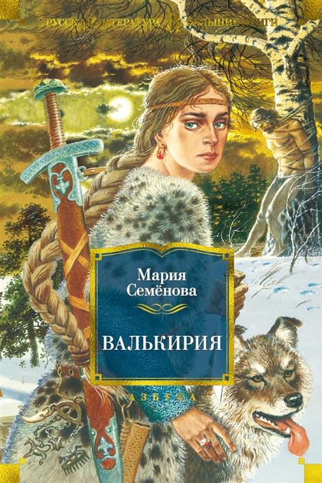 Семенова М. Валькирия семенова м лебединая дорога
