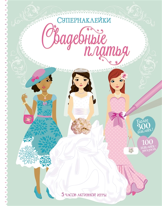 Уотт Ф. Свадебные платья