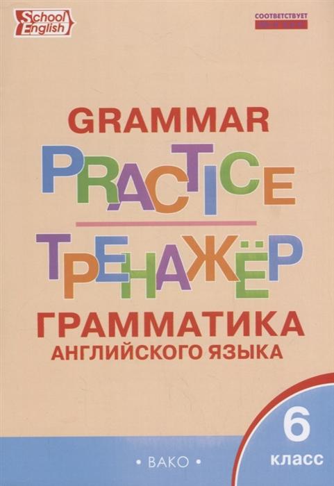 Грамматика английского языка 6 класс Тренажер