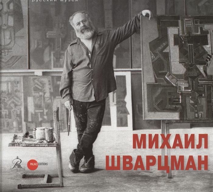 Михаил Шварцман К 90-летию со дня рождения