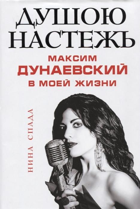 Спада Н. Душою настежь Максим Дунаевский в моей жизни
