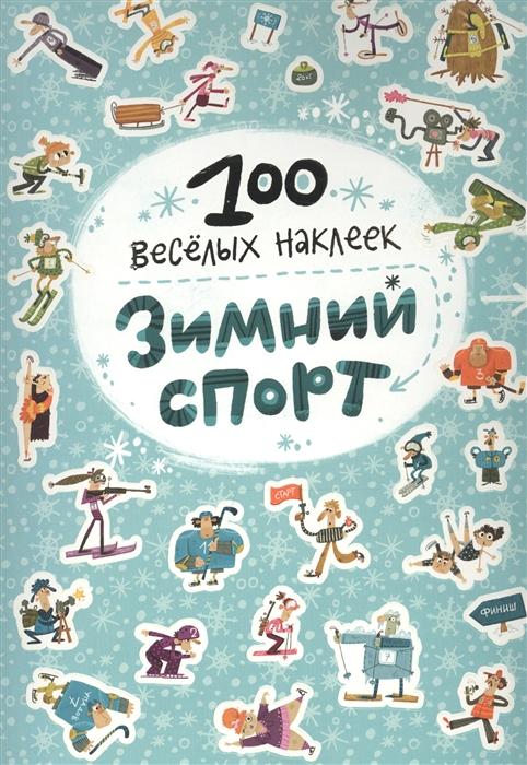 Вилюнова В., Магай Н. 100 веселых наклеек Зимний спорт