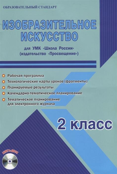 Шейкина С. Изобразительное искусство 2 класс Для УМК Школа России Методическое пособие с электронным приложением CD