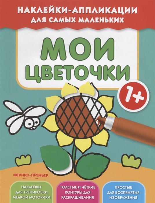 Силенко Е. (ред.) Мои цветочки силенко е ред в лесу