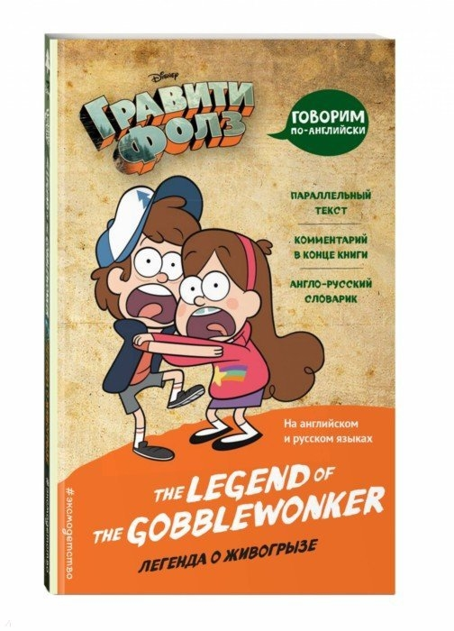 Вьюницкая Е. (ред.) Гравити Фолз Легенда о живогрызе The Legend of the Gobblewonker вьюницкая е ред гравити фолз легенда о живогрызе the legend of the gobblewonker