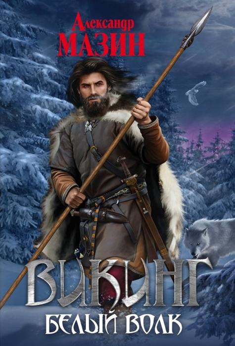 Мазин А. Викинг Белый волк