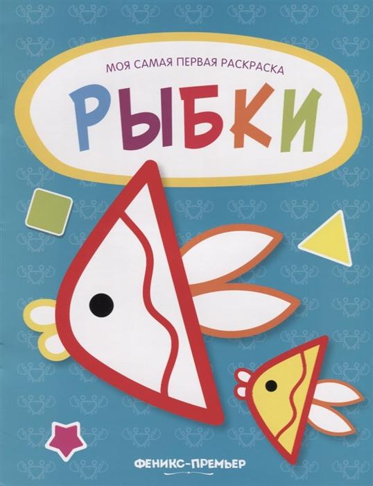 Фото - Извозчикова А. (ред.) Рыбки извозчикова а книжка с наклейками на гонках