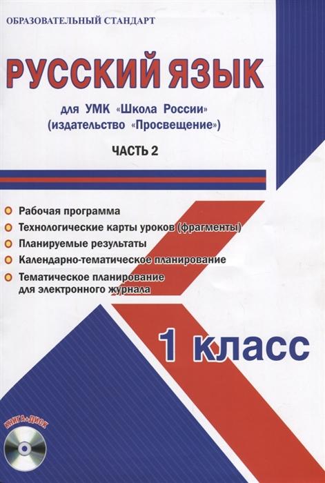 цена на Шейкина С. (авт.-сост.) Русский язык 1 класс Для УМК Школа России Часть 2 CD