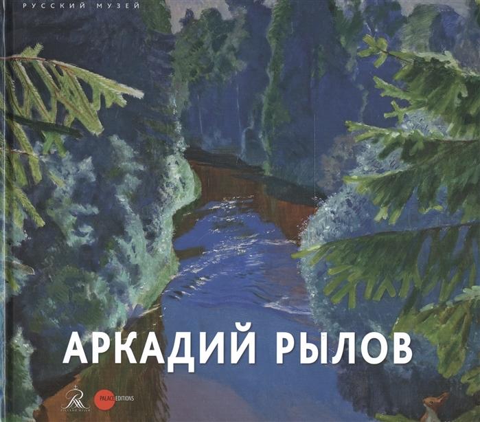 Рудакова А. (ред.) Аркадий Рылов 1870-1939 рудакова а ред аркадий рылов 1870 1939