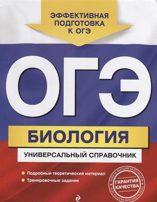 Кравченко М., Шабанов Д. ОГЭ Биология Универсальный справочник цена