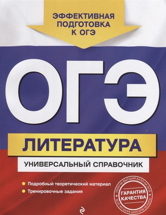 ОГЭ Литература Универсальный справочник