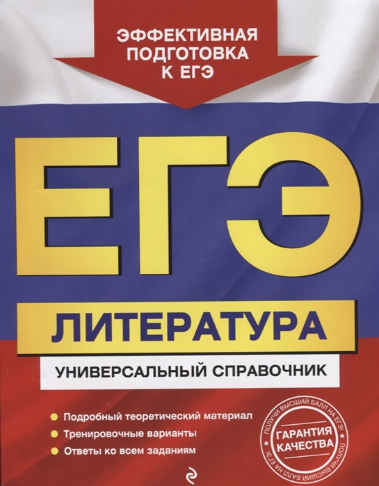 ЕГЭ Литература Универсальный справочник
