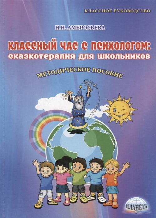 Амбросьева Н. Классный час с психологом сказкотерапия для школьников Методическое пособие
