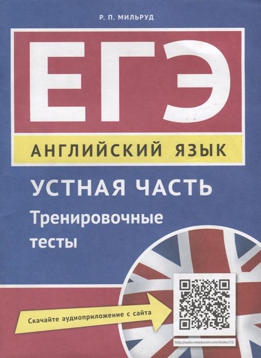 Мильруд Р. ЕГЭ Английский язык Устная часть Тренировочные тесты юнева с английский язык устная часть