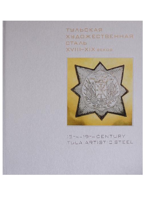 Тульская художественная сталь XVIII-XIX веков 18th-19th Century Tula Artistic Steel