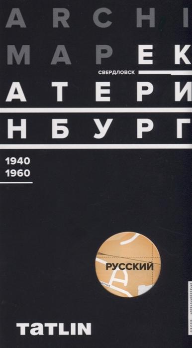 Рабинович Е., Федотов А. ArchiMap 3 Екатеринбург Свердловск 1940-1960