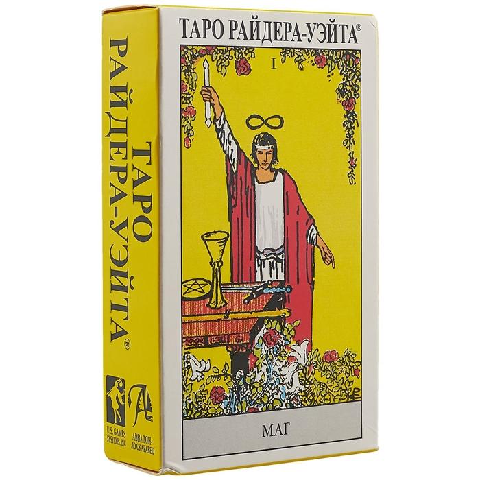 Таро Райдера-Уэйта 78 карт