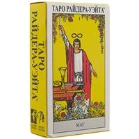 Таро Райдера-Уэйта. 78 карт