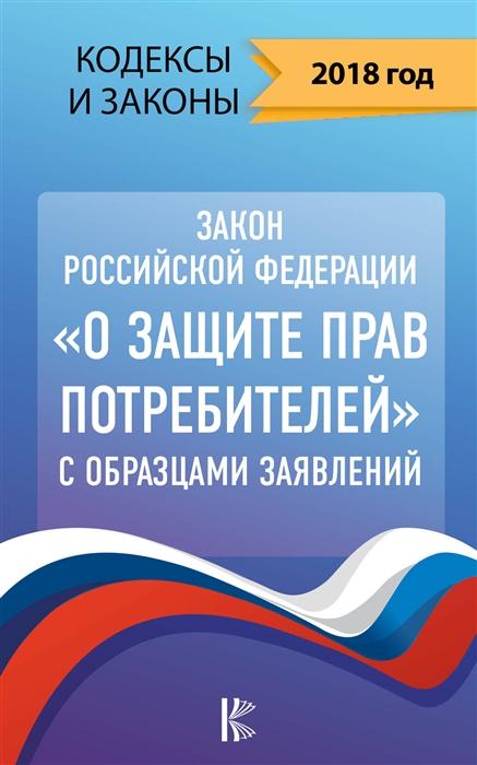 Таранин А. (ред.) Закон Российской Федерации О защите прав потребителей с образцами заявлений на 2018 год